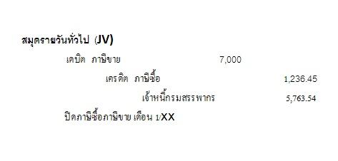 JV..vat