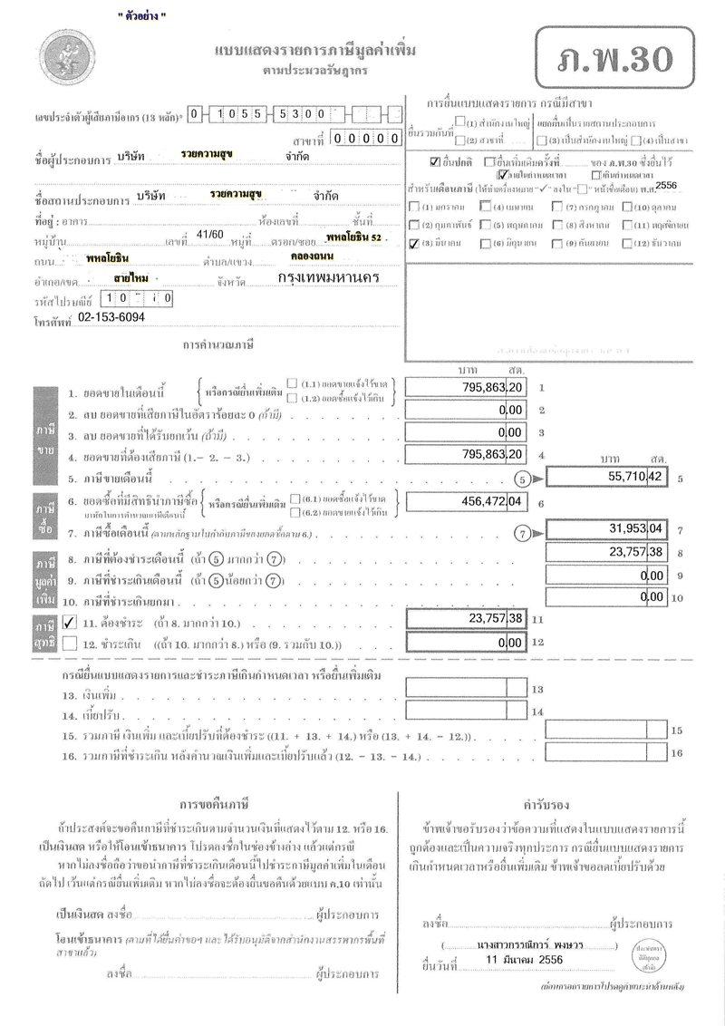 ภ.พ.30__Page_small.1