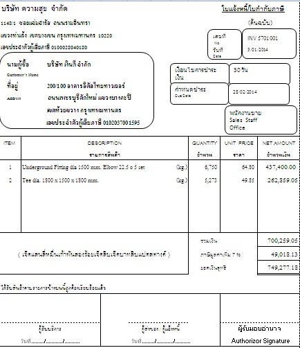 Tax invoice-2557.xlsx
