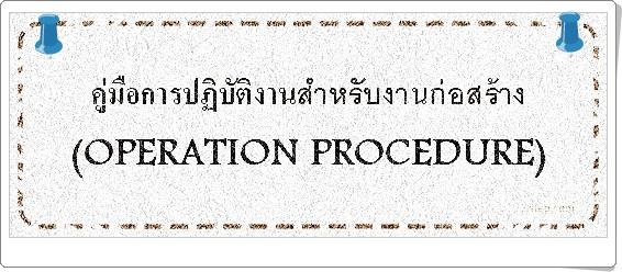 procedure con.3